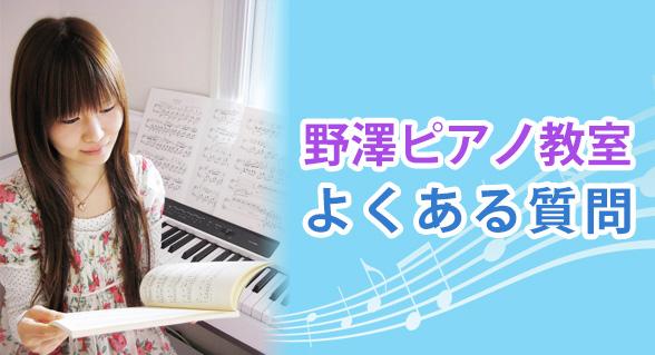 野澤ピアノ教室よくある質問