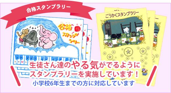 野澤ピアノ教室のスタンプラリー