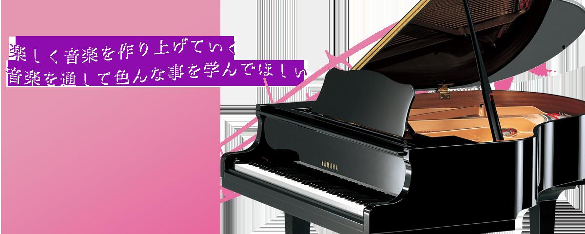 楽しく音楽を作り上げていく音楽を通して色んな事を学んでほしい